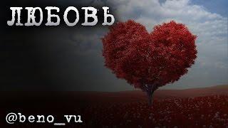 @beno_vu - Любовь
