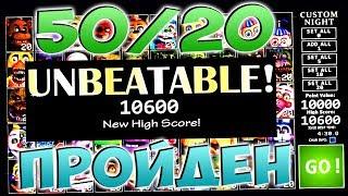 50/20 ПРОЙДЕН !!! FNAF 7 ULTIMATE CUSTOM NIGHT ПЕРВЫЙ МИРОВОЙ РЕКОРД в 10600 ОЧКОВ !!! FNAF 7 50/20