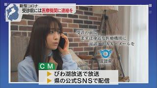 11月2日 びわ湖放送ニュース