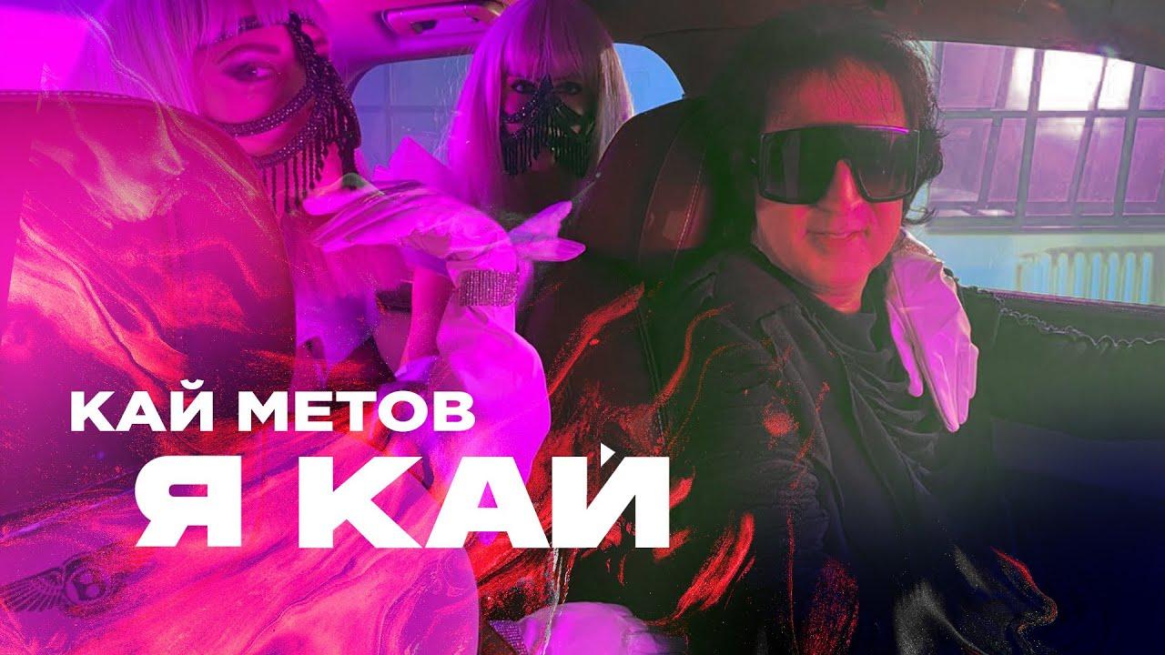 Кай Метов — Я Кай, ты моя Герда