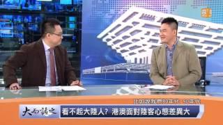 udn tv《大而話之》澳門不反中(下): 澳門腹地不及香港一半卻能敞開大門歡迎陸客?