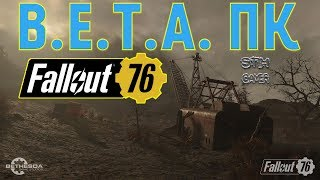 Fallout 76 B.E.T.A. ПК Клюквенные Болото Выживание ☠ Сильнейшие Противники ☢ Прокачка и Крафт