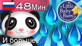 Песенки про Воду  | И больше детских стишков | от LittleBabyBum