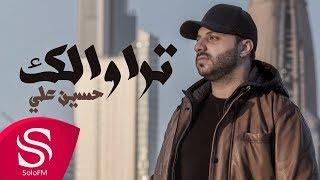 تراوالك - حسين علي ( حصرياً ) 2019