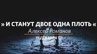 Церковь «Слово жизни» Москва. Воскресное богослужение, Алексей Романов 11.12.16