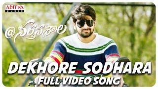 Dekhore Sodhara Full Video Song    @Nartanasala Songs    Naga Shaurya, Kashmira, Yamini