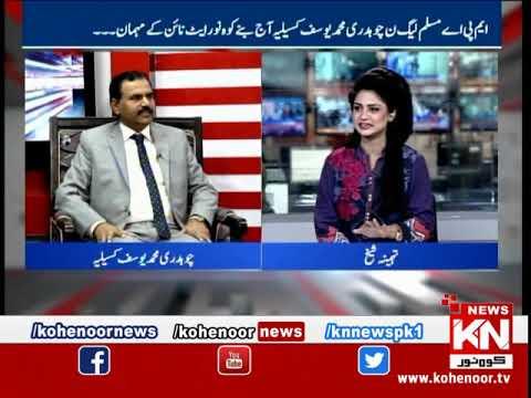 Kohenoor@9 23 January 2019   Kohenoor News Pakistan