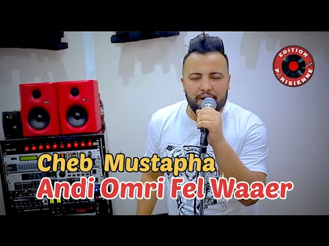 Cheb Mustapha Andi Omri Fel Waaer  Avec Tipo Bel Abbes 2019