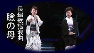 長編歌謡浪曲【瞼の母】島津亜矢/中村美律子