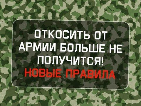 Откосить от армии больше не получится! Новые предложения депутатов.