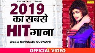 100 Huraa ki Hur - New Haryanvi Songs Haryanavi 2019 | Himanshi Goswami, Ranvir Kundu | Sonotek