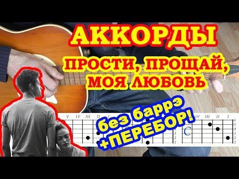 Прости Прощай Моя любовь ♪ Аккорды 🎸 Дворовые и Армейские песни на гитаре ♫ Бой Текст