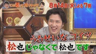 『この差って何ですか?』8/14火「ずっと間違ってます!!」尾上松也&上地雄輔の意外な共通点!!TBS