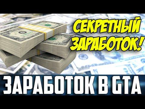 КАК ЗАРАБОТАТЬ МНОГО ДЕНЕГ В GTA 5? [#2] - Секреты.