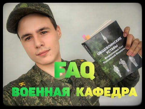 ВОЕННАЯ КАФЕДРА, ВСЕ ЧТО ВЫ ДОЛЖНЫ ЗНАТЬ  // FAQ
