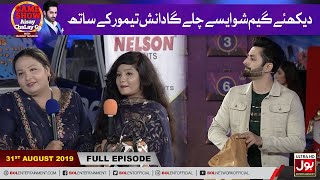 Game Show Aisay Chalay Ga With Danish Taimoor | Full Episode | 31st August 2019 | Bol Entertainment