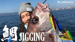 鯛シギングのすべてアクションから釣り方まで完全解説/ジャッカル