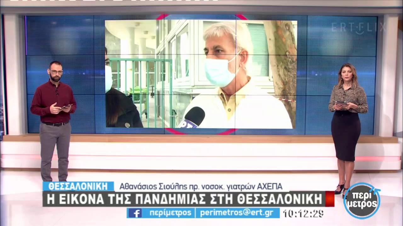 Η εικόνα της πανδημίας στη Θεσσαλονίκη – Ο Ν.Χαρδαλιάς σήμερα στην πόλη | 17/12/2020 | ΕΡΤ