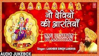 नौ देवियों की आरतियां I Nau Devi Aarti Collection