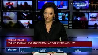 Новости Казахстана. Выпуск от 121.01.19