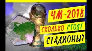 Стоимость 12 стадионов ЧМ 2018 | World Cup 2018 Russia Stadium cost