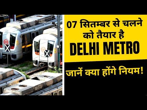 Delhi वालों के लिए खुशखबरी! 07 सितम्बर से चलेगी Delhi Metro | देखें क्या होंगे Rules and Regulations