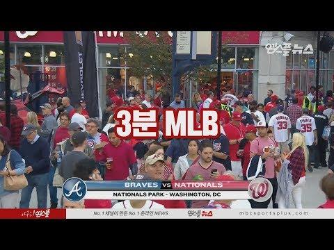 [MLB] 애틀란타 VS 워싱턴 1차전 (2019.09.14)