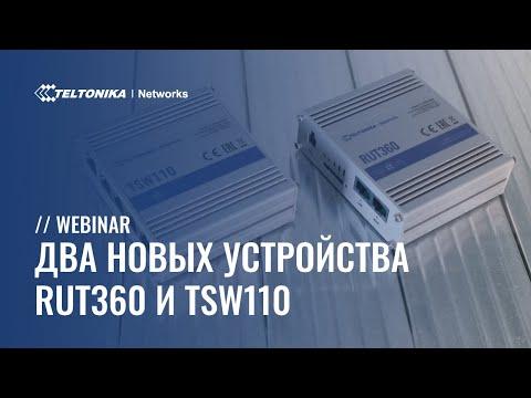 , title : 'Webinar - Встречайте Два Новых Устройства - RUT360  и TSW110