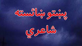 Pashto poetry | Pashto sherona