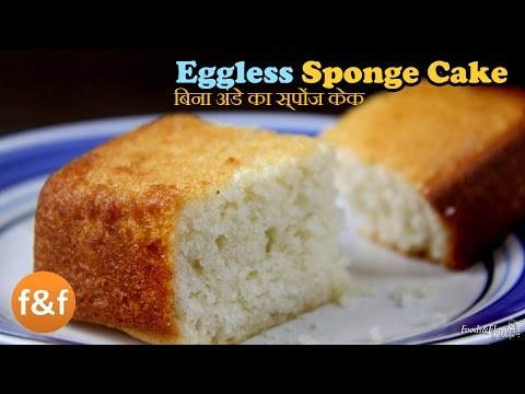 Video Sponge Cake Recipe | Eggless Butterless Cake Recipe | बिना अंडे का केक रेसिपी | Basic Soft cake