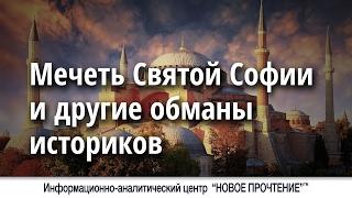 Мечеть Святой Софии и другие обманы историков #110