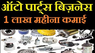Auto Parts Business की पूरी जानकारी   Business Ideas in Hindi