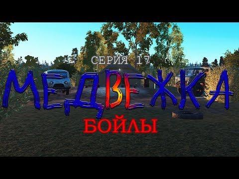 Озеро Медвежье   Серия 17