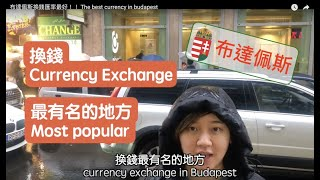 匈牙利-布達佩斯換錢匯率最好!! The best currency exchange in Budapest, Hungary!!