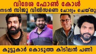നടൻ സിജു വിൽസണെ ചോദ്യം ചെയ്തു കൂട്ടുകാരുടെ പണി Amazing Prank On Actor Siju Wilson | Gulumal Online