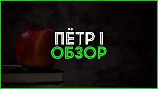 Заработок в Интернете на продаже курсов Пётр 1 (pp1.ru)