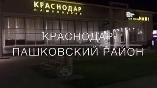 Краснодар Пашковский район