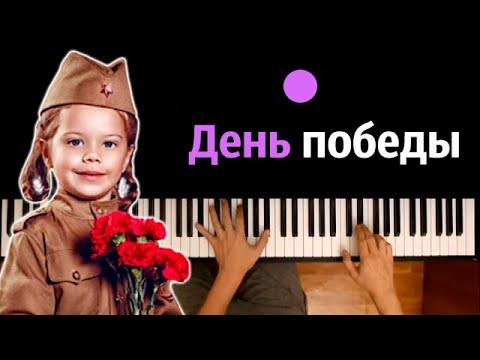 🎖️ Лев Лещенко - День победы ● караоке | PIANO_KARAOKE ● ᴴᴰ + НОТЫ & MIDI