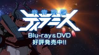TVアニメ『宇宙戦艦ティラミス』Blu-ray&DVD発売中CM30秒