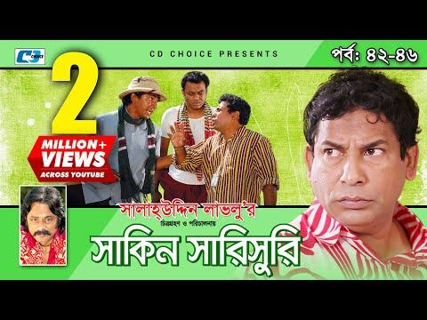 Shakin Sharishuri | Episode 42 - 46 | Bangla Comedy Natok | Mosharaf Karim | Chanchal