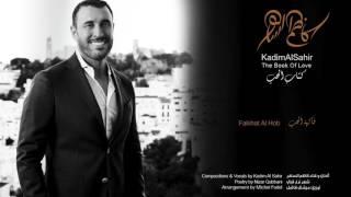 Kadim Al Sahir  كاظم الساهر 04/22/2017