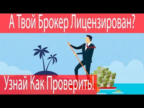Брокерское огенства обслуживание с банком