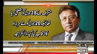 سابق صدر پرویز مشرف آل پاکستان مسلم لیگ کی چیئرمین شپ سے مستعفی