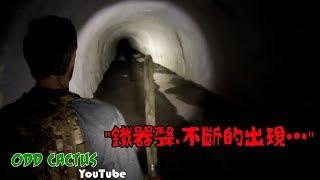 荒廢無人的地下水道一直出現鐵器聲音…|五個GoPro和空拍機拍到的恐怖畫面
