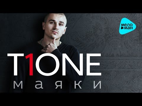 T1ONE - Маяки (Альбом 2016)