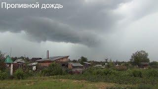 Сильный ливень дождь на огороде дачи города Лесосибирск 2 июля 2017 гроза и гром молния