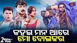 FULL JATRA   କହଇ ମନ ଆରେ ମୋ ବୋଲକର Kahai Mana Aare Mo Bolakara | Dhauli Gananatya ଧଉଳି ଗଣନାଟ୍ୟ