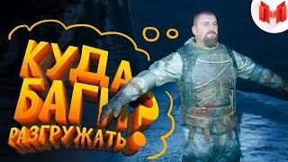 """Metro Exodus """"Баги, Приколы, Фейлы"""""""