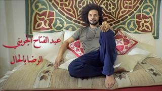 عبدالفتاح الجرينى   الرضا بالحال |  فيديو كليب