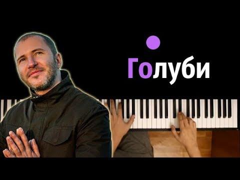 Евгений Курский - Голуби  ● караоке   PIANO_KARAOKE ● ᴴᴰ + НОТЫ & MIDI
